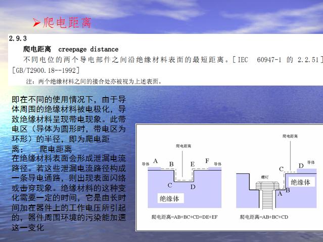 低压配电柜基础知识(69页PPT)_9