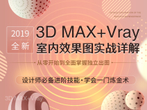 3DMax+VRay 室内效果图从0到1