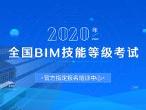 2020年全国BIM技能等级一级考试培训