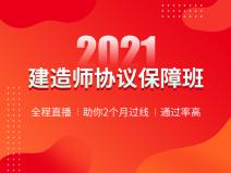 【预售】2021建造师协议保障班