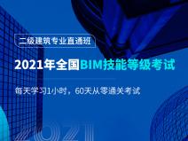 全国BIM技能等级考试二级建筑专业直通班