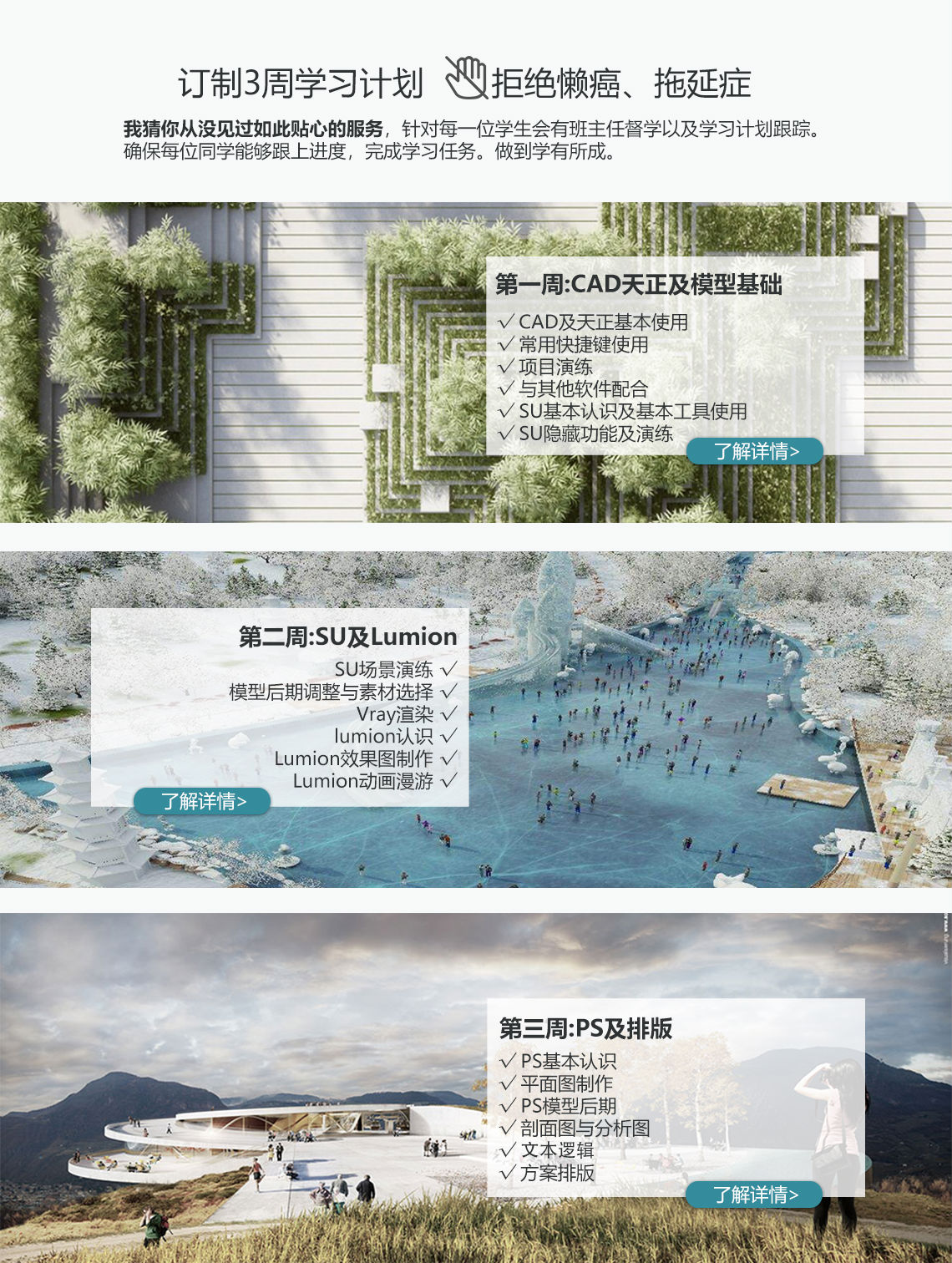 景观设计软件培训,课程涵盖:AutoCAD、天正建筑、Lumion、Photoshop、Sketchup、Adobe Illustrator、Vray3.4