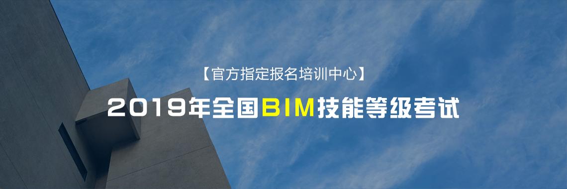 2019年全国BIM技能等级考试官方指定报名培训中心。BIM等级考试报名入口,人社部和图学会BIM证书培训报名通道。