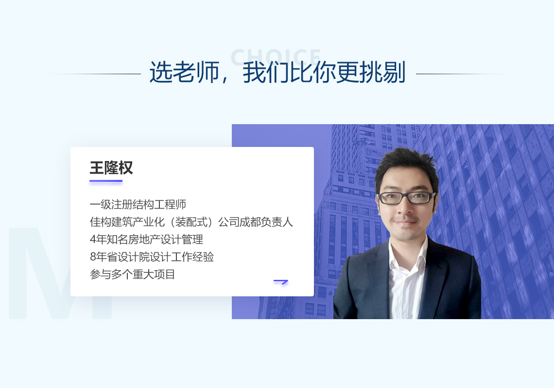 王隆权老师介绍