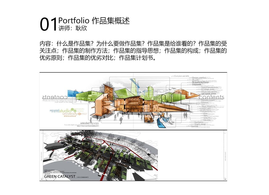 一对一作品集辅导:InDesign景观作品集制作,讲解景观集制作秘籍:22条实用金律,由外企经历的设计总监亲授,进行