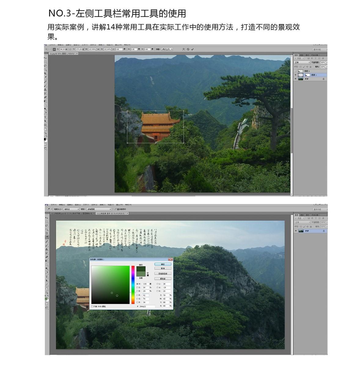 左侧工具栏常用工具的使用,PS景观效果图,景观效果图表现,景观后期表现