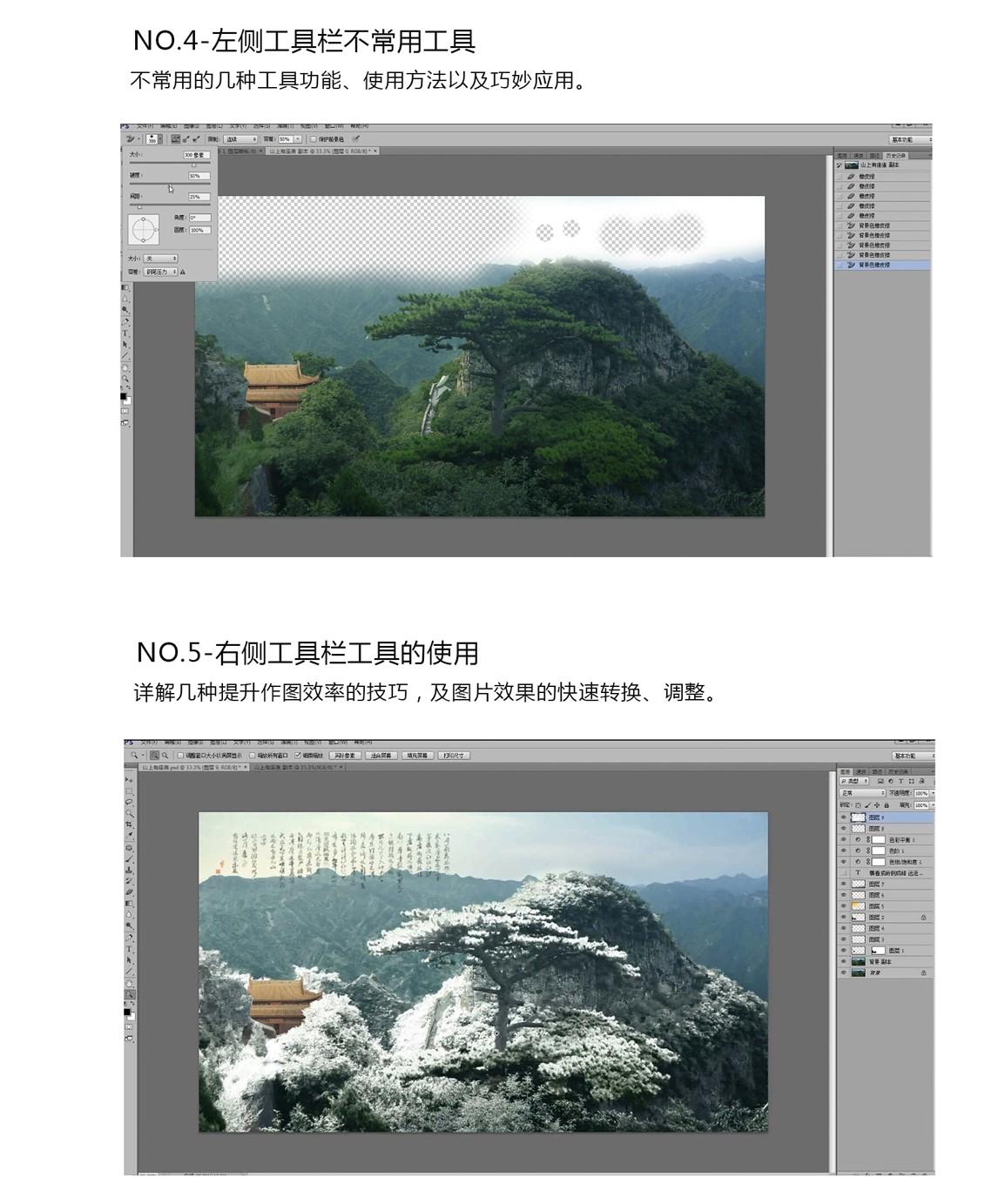 左侧工具栏不常用工具,PS景观效果图,景观效果图表现,景观后期表现