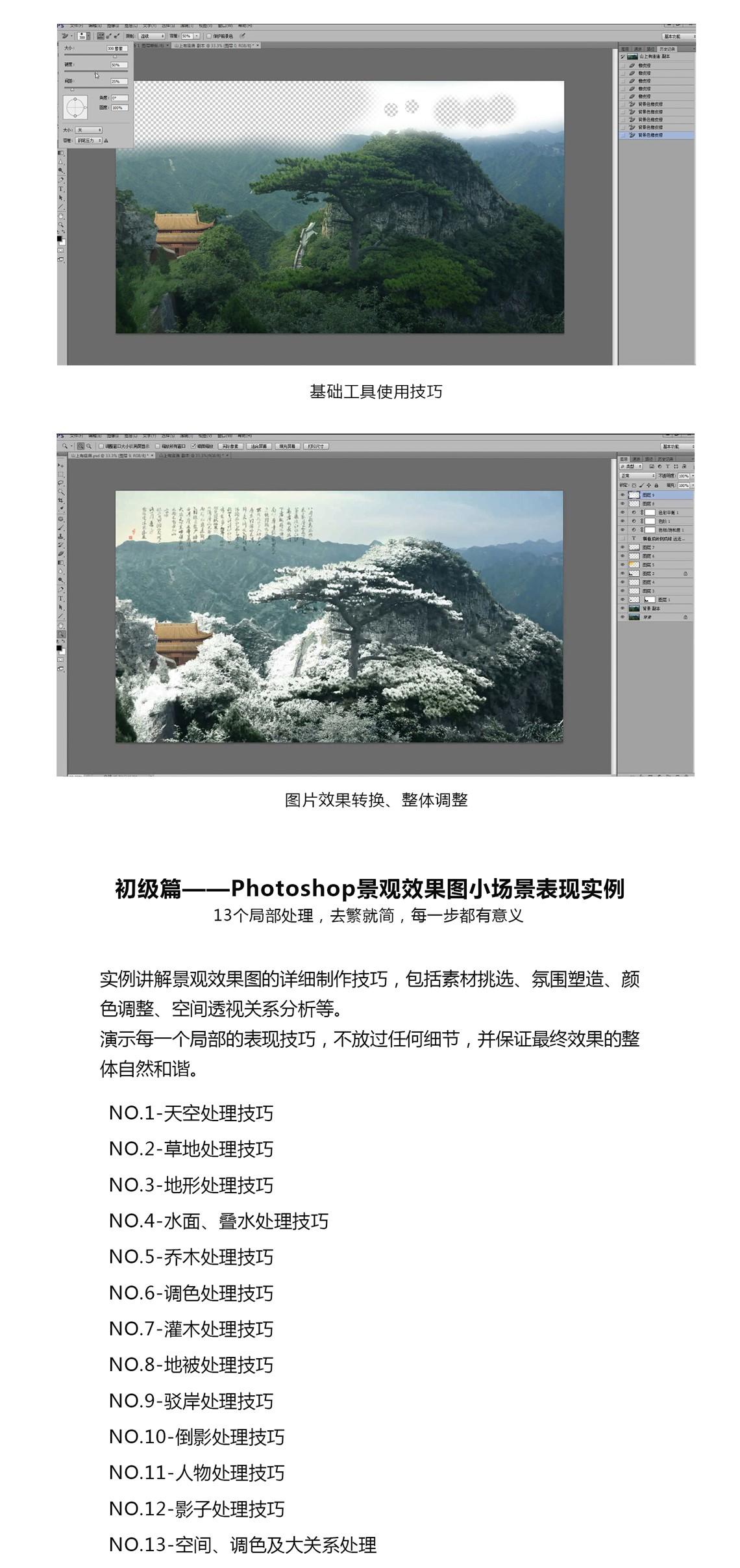 ps景观效果图小场景表现实例,Photoshop景观效果图,景观效果图表现,ps景观效果图