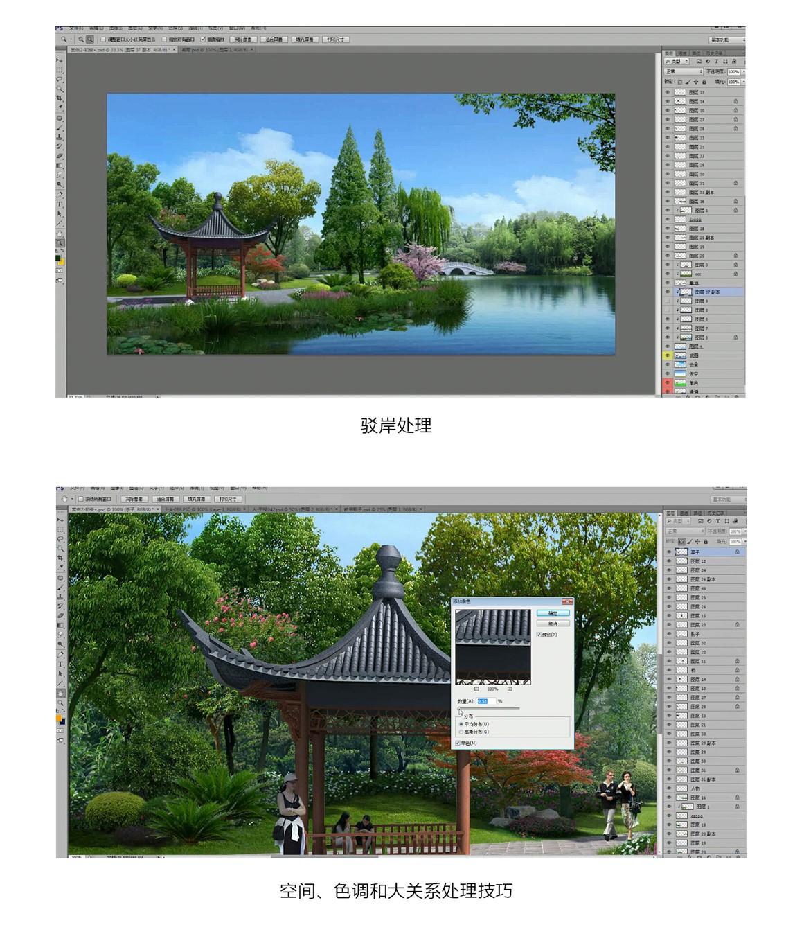 ps景观效果图多风格表现实例,Photoshop景观效果图,景观效果图表现,ps景观效果图