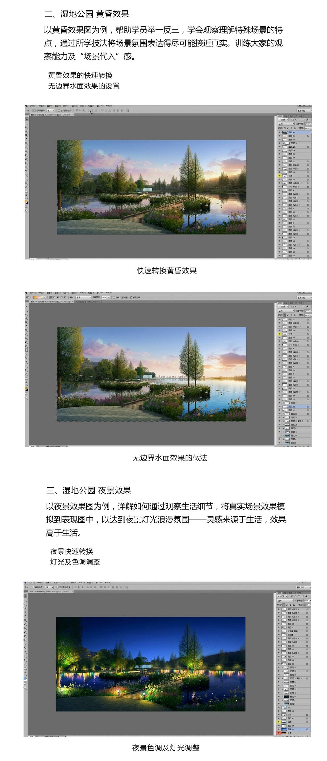 湿地公园,黄昏效果,Photoshop景观效果图,景观效果图表现,ps景观效果图