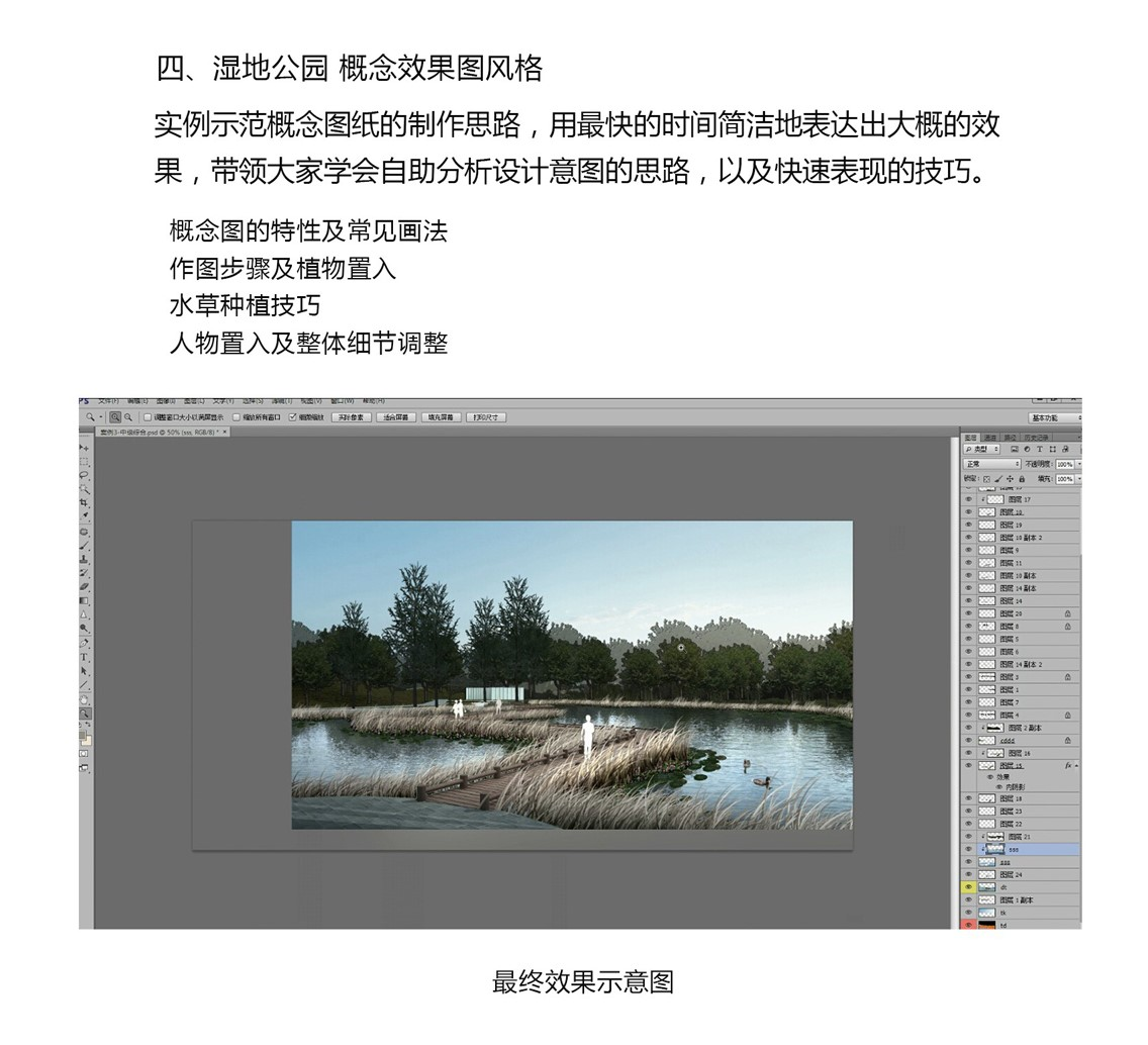 湿地公园,概念效果图风格,Photoshop景观效果图,景观效果图表现,ps景观效果图