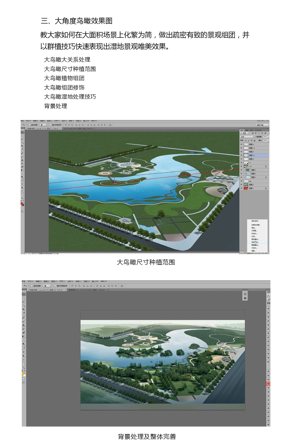 大角度鸟瞰效果图,Photoshop景观效果图,景观效果图表现,ps景观效果图