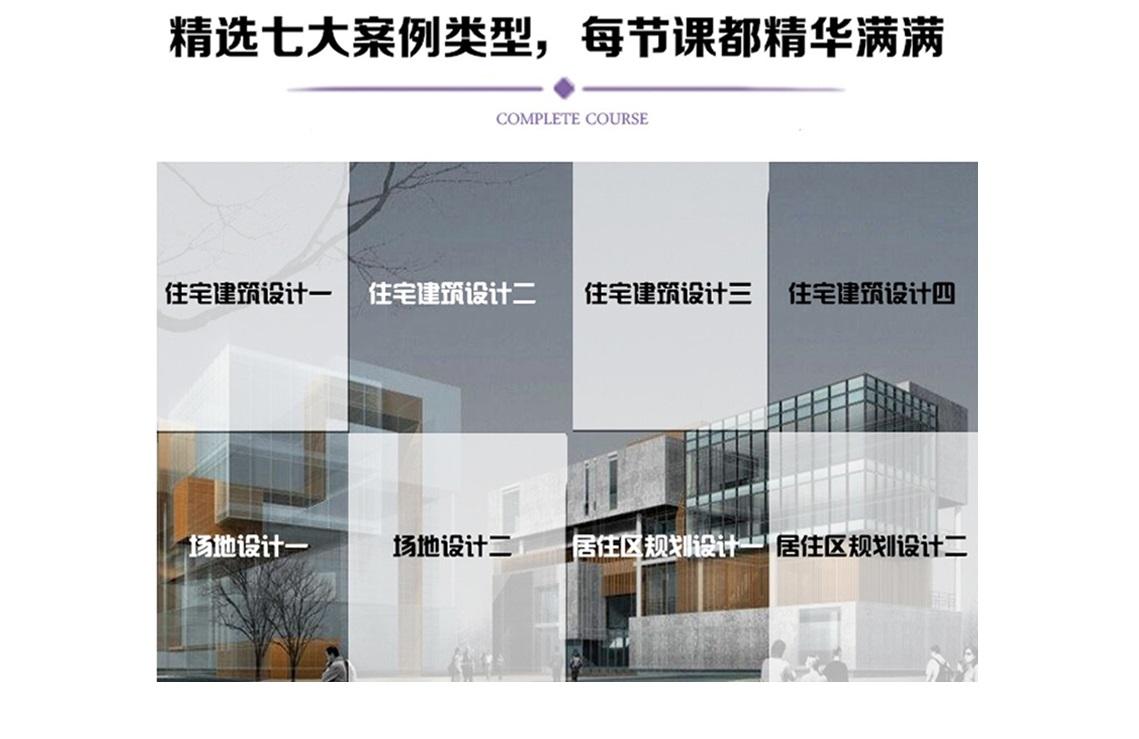 做方案,设计方法很重要。我们教给你的不止理论规范,更是建筑大师的方法和技术。精选7大案例类型,包括:住宅建筑设计、场地设计、居住区规划设计,每节课都是精华。