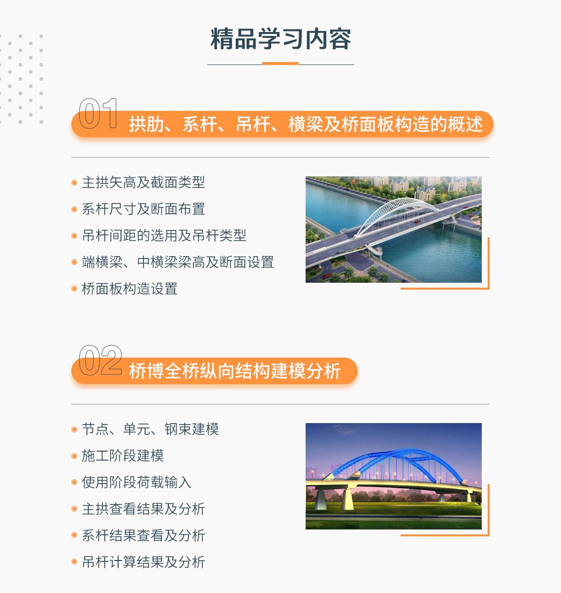 拱桥设计课程,含拱桥拱肋、系杆、吊杆、横梁及桥面板构造的概述;桥博建模全过程。