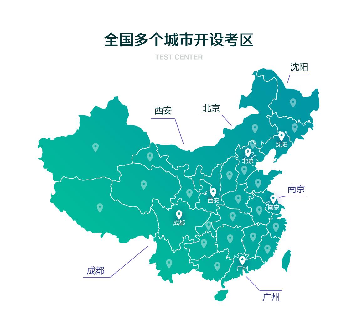 绿色建筑设计证书考试考点有,沈阳、北京、西安、成度、南京、广州六大城市,让您更多选择。1个月学会绿色建筑技能,独立做项目。