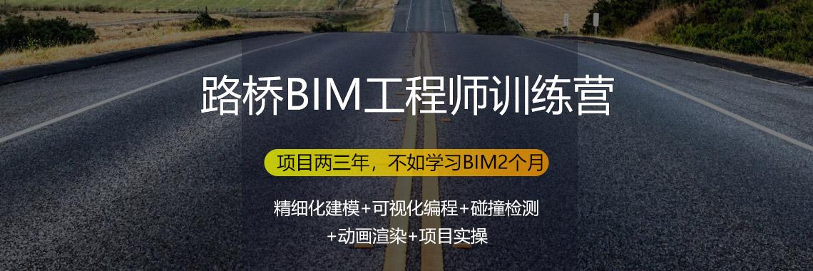路桥BIM工程师训练营,从基础建模到BIM动画渲染,成果展示,到后期项目实施,让学员学完能独立负责路桥BIM项目,知道BIM项目实施全过程