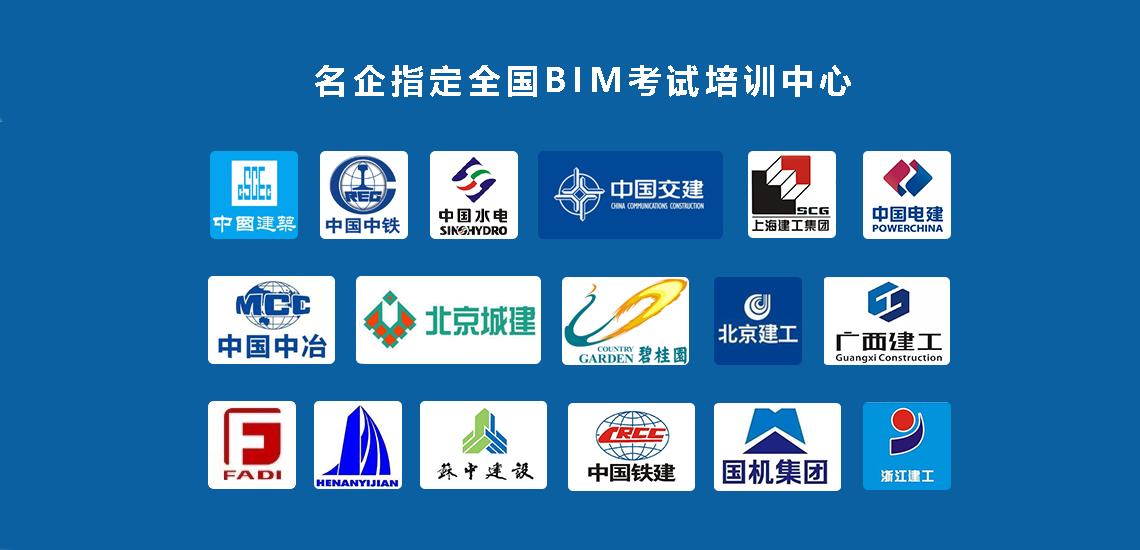名企指定全国BIM等级考试培训中心,名企选择BIM二级考试报名通道。中铁、中建认可BIM证书渠道,BIM团队人才输出。