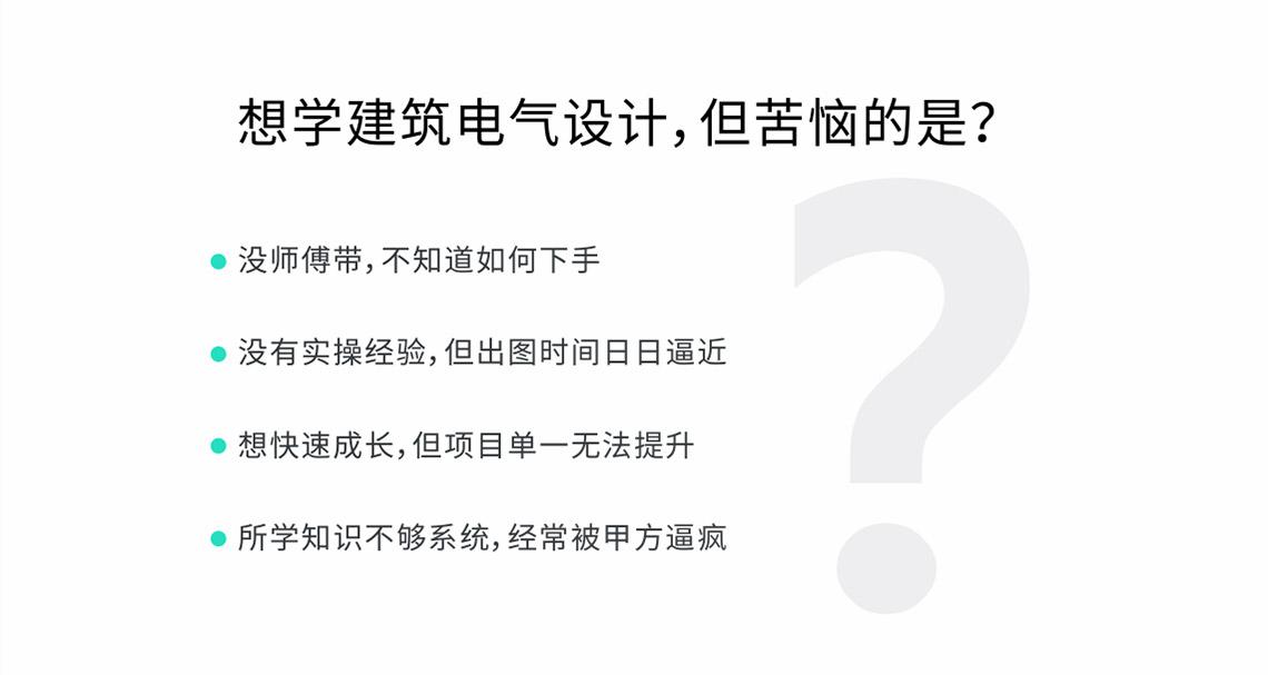 想系统学习建筑电气设计,但是苦恼的是没师傅带;没实操经验;项目单一提升慢;所学知识不够系统.筑龙网联合北京著名设计院电气高工,出品建筑电气设计师课程,带你2个月学会建筑电气设计