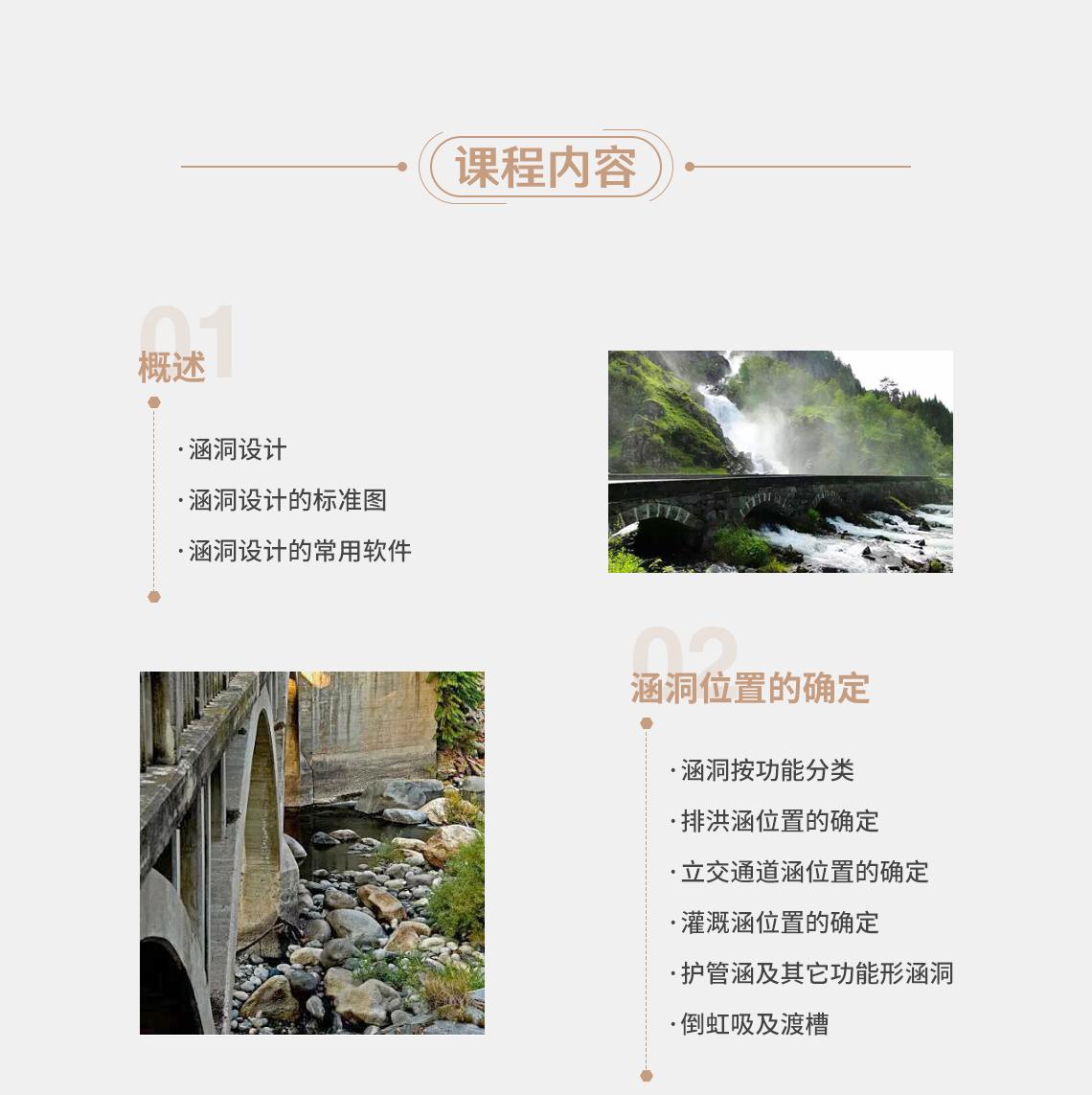 涵洞功能分类,排洪涵位置的确定,立交通道涵位置的确定,灌溉涵位置的确定,护管涵及其它功能形涵洞,倒虹吸及渡槽