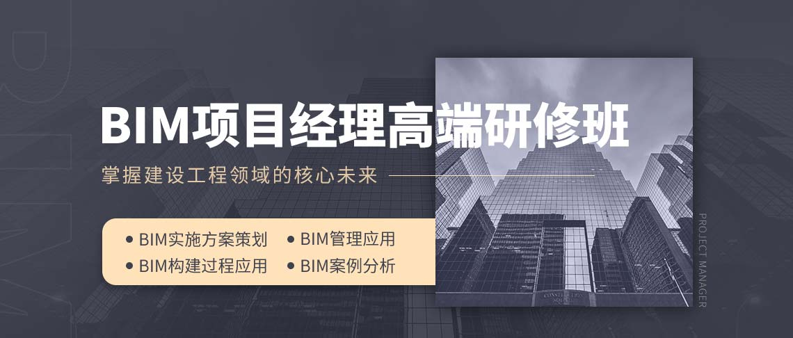 BIM项目经理高端研修班,主讲BIM技术应用于项目管理,让你掌握在项目管理中应用BIM技术