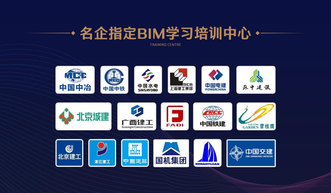 名企指定BIM学习培训中心:中国黄金城、中国中铁、中国电建、中国交建、中国铁建、中国中冶等大型建设集团员工在黄金城参与学习BIM精细化建模