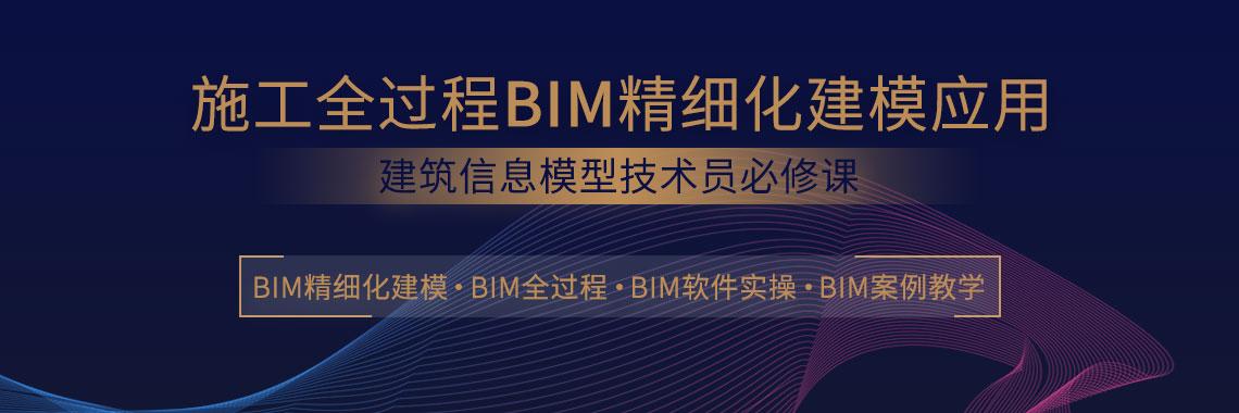 施工全過程BIM精細化建模應用課程是建筑信息模型技術員必修課,系統詳細講述施工全過程BIM精細化建模;教學方式為BIM案例教學