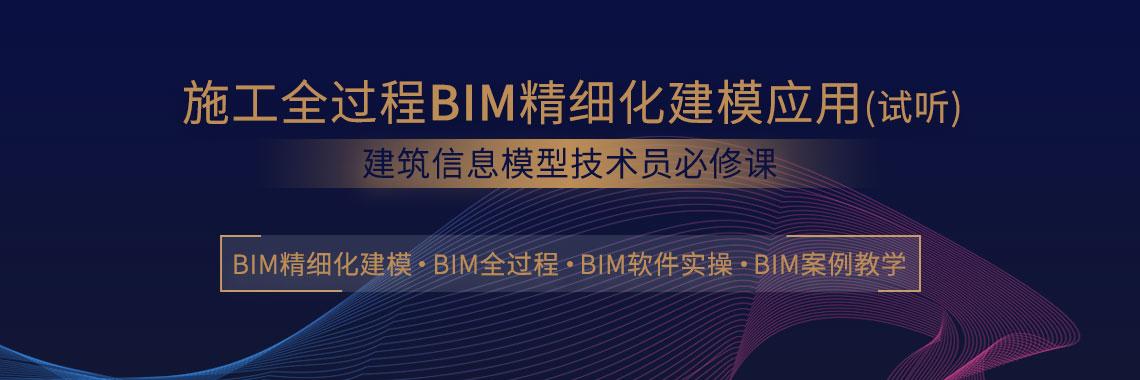 施工全过程BIM精细化建模应用课程是建筑信息模型技术员必修课,系统详细讲述施工全过程BIM精细化建模;教学方式为BIM案例教学