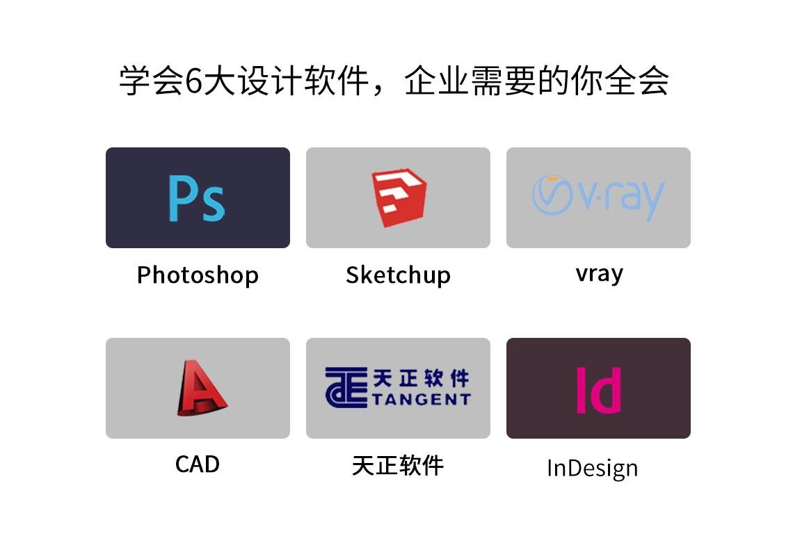 CAD景观施工图软件全能学习