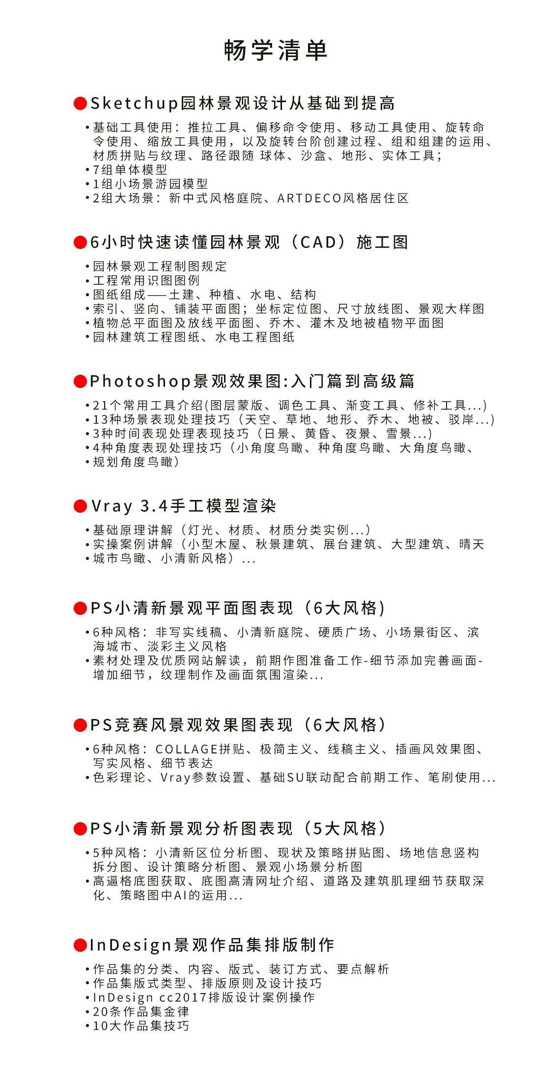 景观设计课程清单