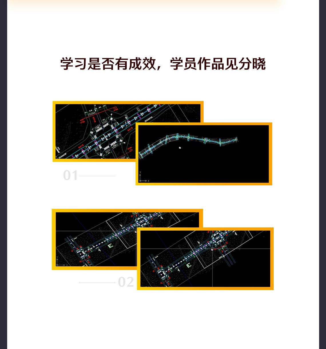 中国中铁、中国交建的小伙伴们都在这里学习,他们在筑龙学习后可以独立的做道路施工图设计,可以独立做道路设计。