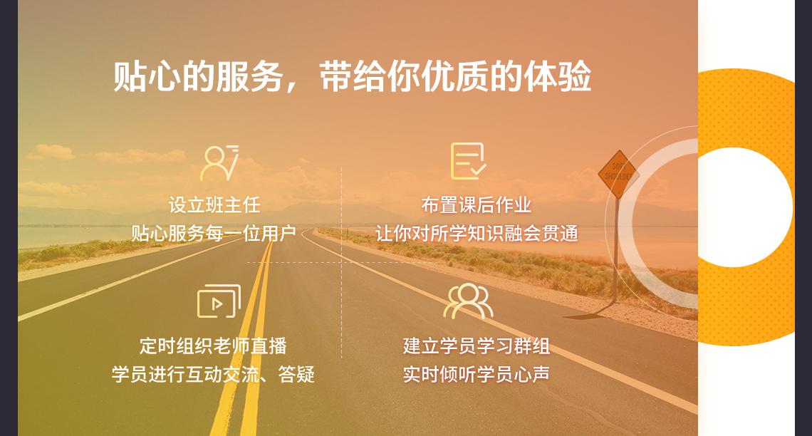 学员作品展示可以向用户展示道路设计施工图成果,让用户更加充满信心,知道自己学习完能够达到什么样的效果。