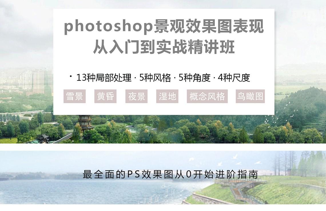 Photoshop景观效果图表现从入门到实战精讲,21个ps景观效果图表现常用工具+13个景观效果图局部处理+4种效果图场景风格转换+4种角度鸟瞰效果图制作!Photoshop景观效果图,景观效果图表现,ps景观效果图