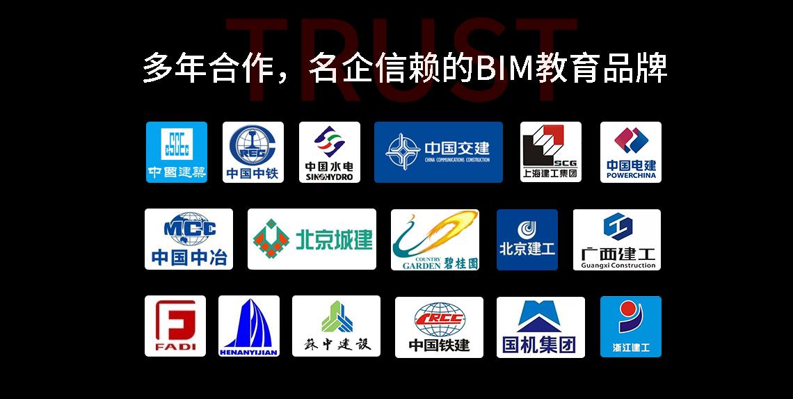 筑龙网20年与各大知名企业达成合作,旨在一起实现国家BIM普及的伟大目标,培养出更多的BIM软件实操人才,为国家的进步努力奋斗!