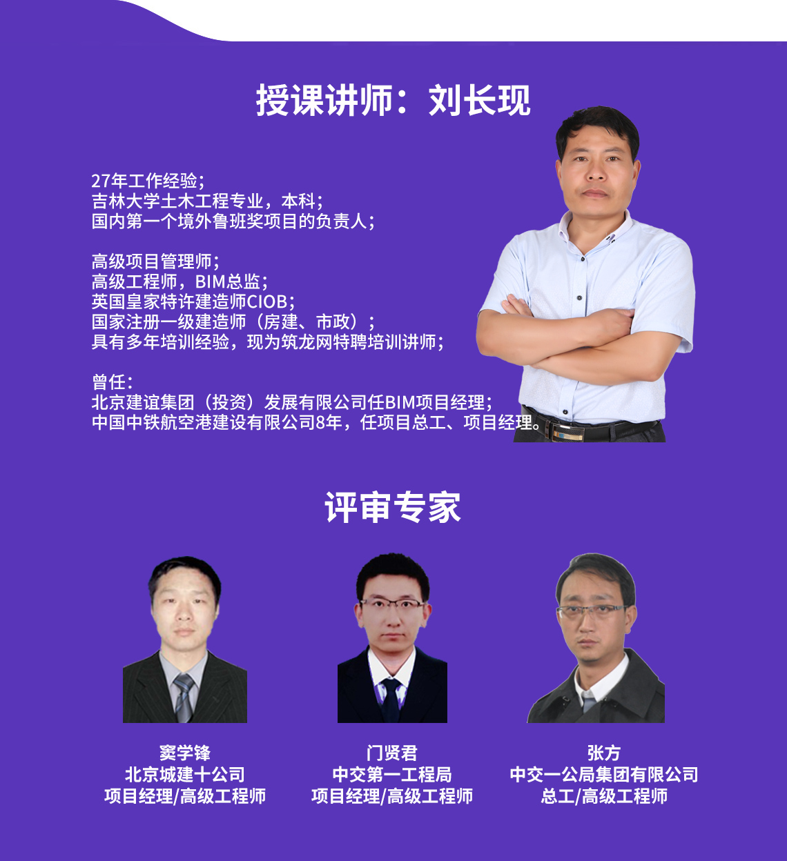 BIM项目管理证书考试讲师刘长现,BIM实操第一人,具备丰富的BIM项目管理经验,保障BIM项目管理课程的教学效果。