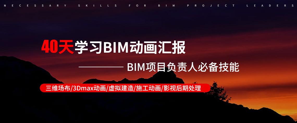 BIM多软件课程全面的讲解BIM软件实操,学习内容包含BIM三维场布、施工工艺动画、施工进度模拟、碰撞检测、渲染漫游、BIM成果展示。我们只做专业的BIM软件应用培训