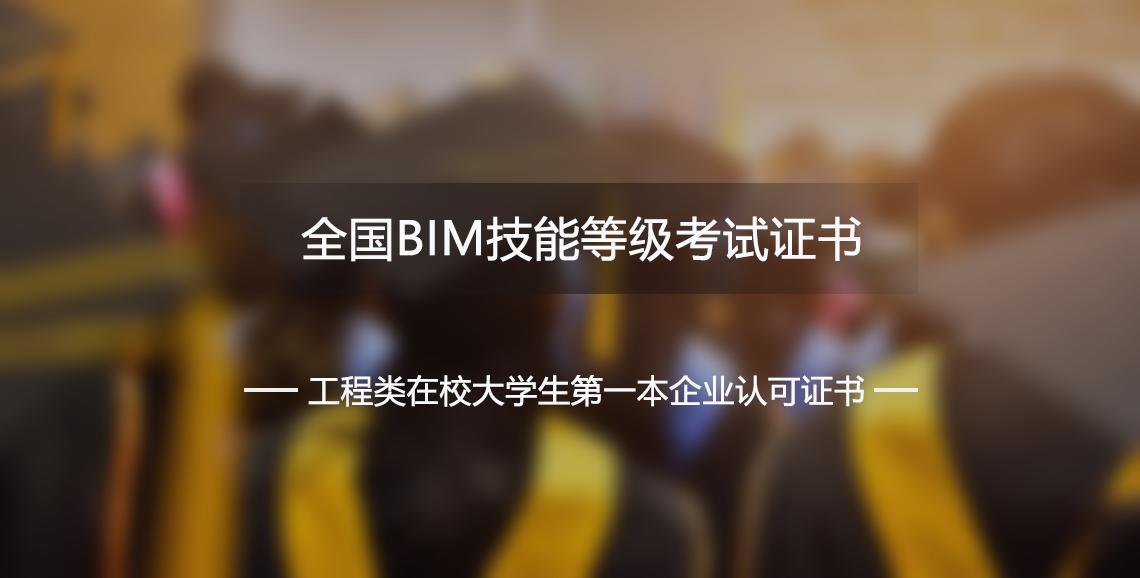bim一级建模师,在校学生报考全国BIM等级考试条件,中华图学学会官方指定BIM等级考试报名中心。