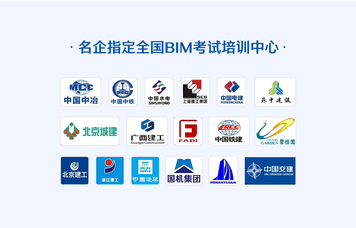 全国BIM等级考试证书认可企业