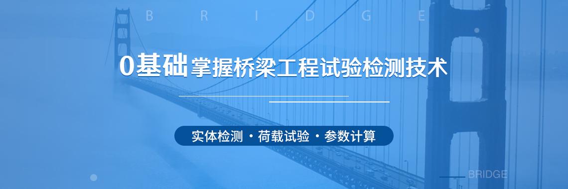 0基础掌握桥梁工程试验检测技术,全方位知识技能经验总结,内容主要包括:桥梁结构实体检测、桥梁静力荷载试验、桥梁动力荷载试验、桥梁承载能力检测评定。大型设计院博士高工老师,理论结合实际,大量案例讲解,让学员学完就能干。