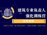 【试学】建筑专业负责人强化训练营