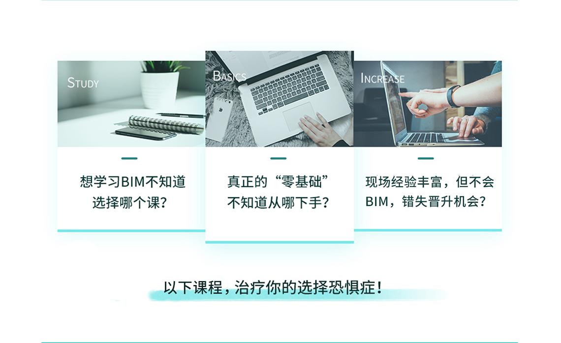 在校学生,职场新人,转行BIM都可以学习BIM多软件课程,学习技能多,掌握技能快,晋升无压力,成为BIM项目负责人进行BIM成果汇报展示。