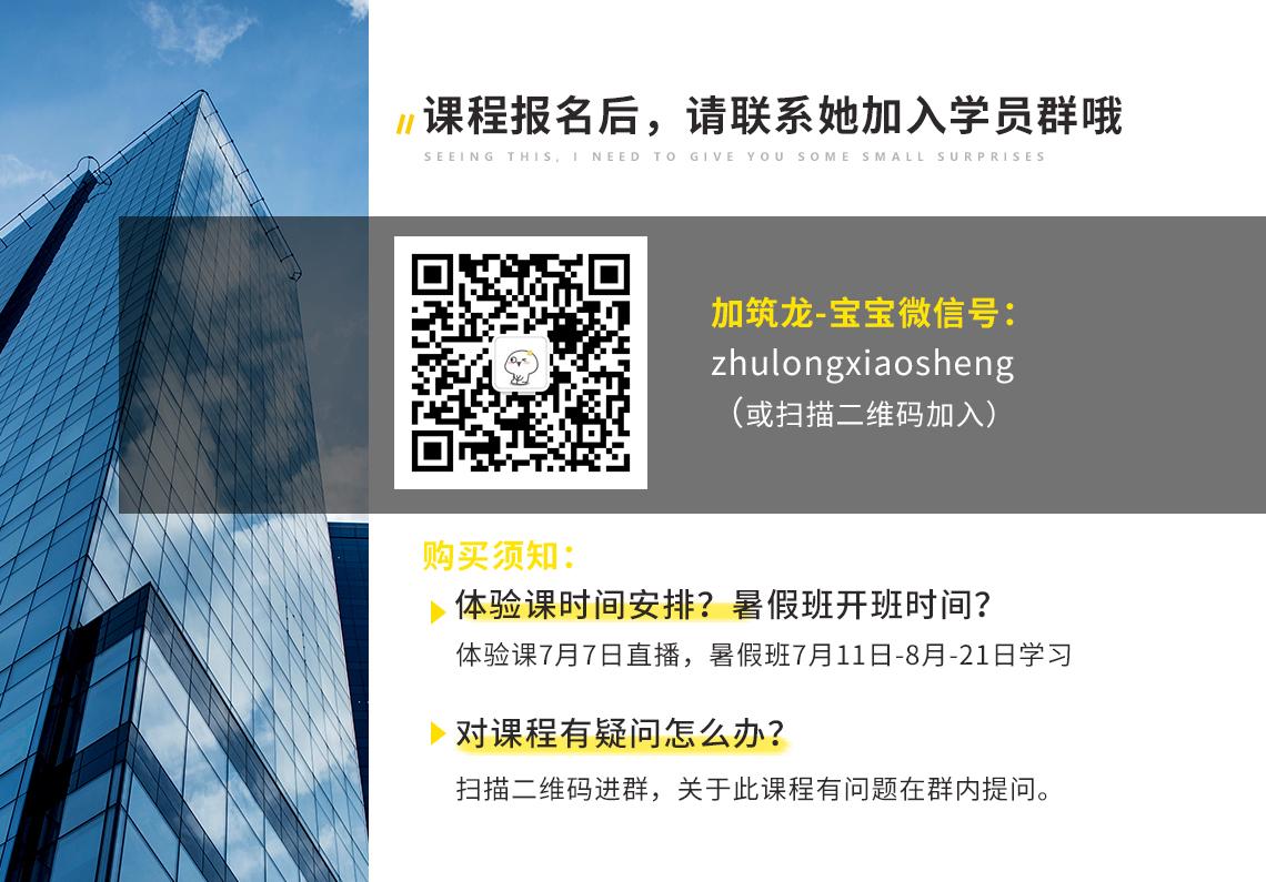 扫描图中二维码,WX:zhulongxiaosheng,交流分享BIM行业资讯,模型成果,大咖讲座。共同学习进步,探讨施工工艺动画制作,成为BIM项目负责人,完成BIM成果汇报展示