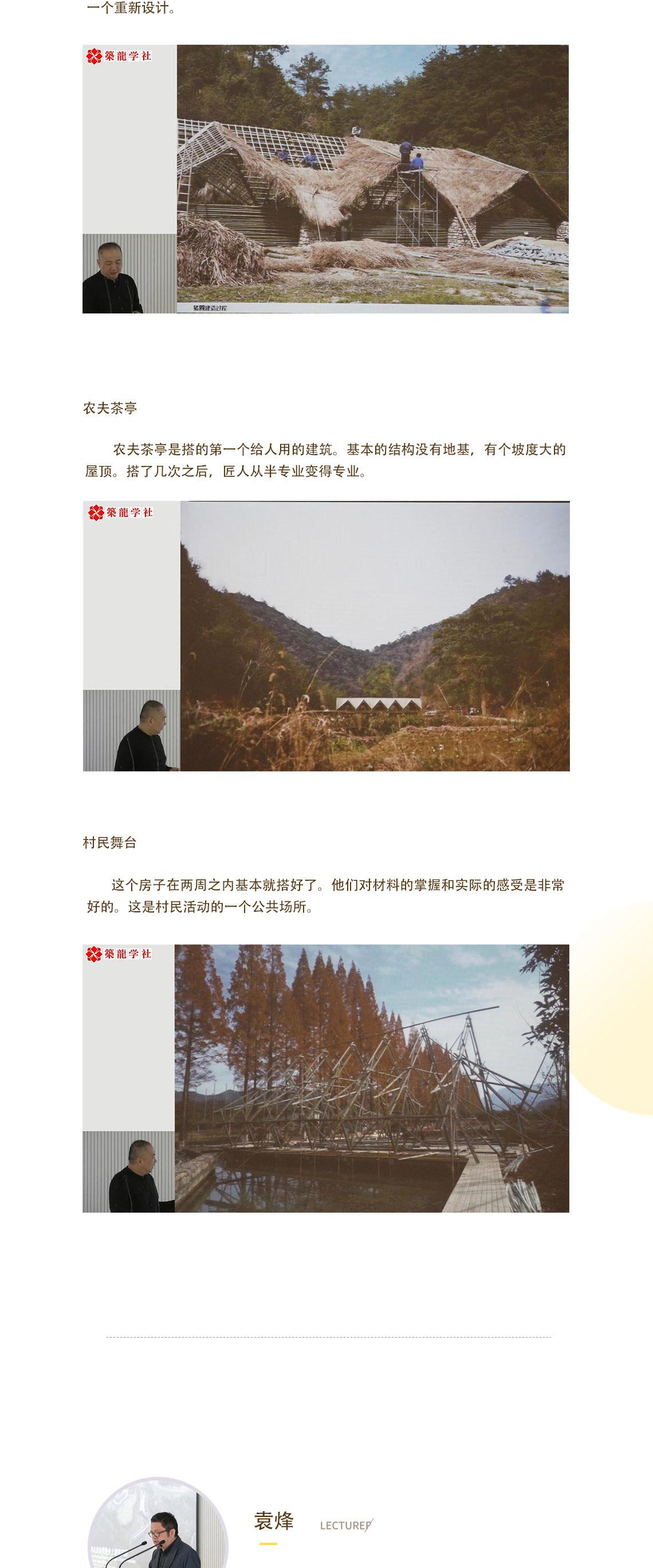 南京大学一直有关注乡村的传统,建城学院举办的第一届乡村振兴论坛及乡村振兴工作营不仅在南京大学具有重要价值,更是响应乡村振兴国家战略的号召,在扶贫攻坚、全面建成小康社会的冲刺阶段贡献高校力量。