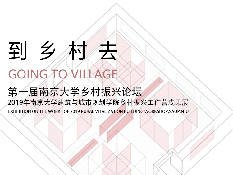 第一届南京大学乡村振兴论坛