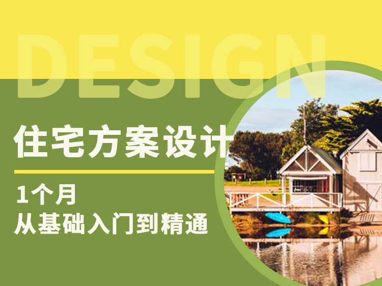 住宅方案设计基础入门到精通