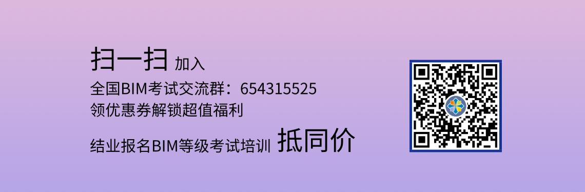 扫一扫加老师微信,或搜索zhulongbim1解锁更多优惠微课。学员顺利结业报名BIM登记考试培训抵同价。bim技术应用