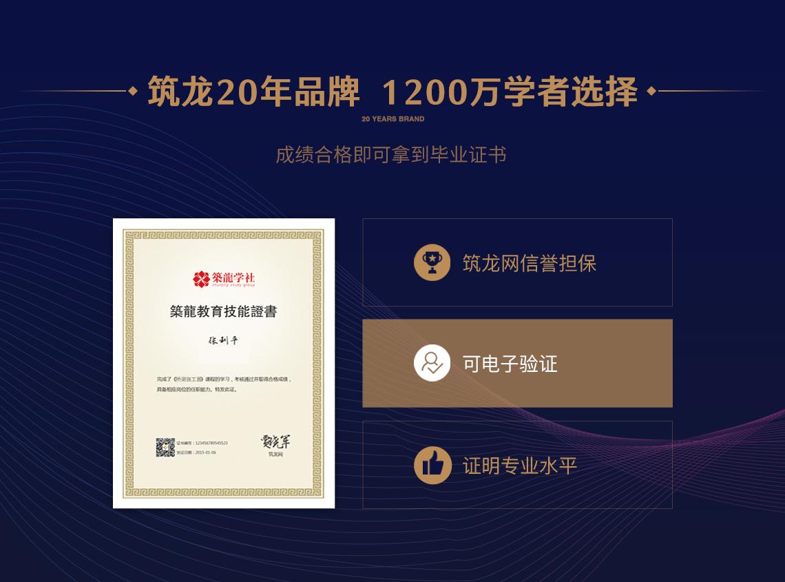 筑龙20年品牌 1200万学者选择 关键词:筑龙20年品牌