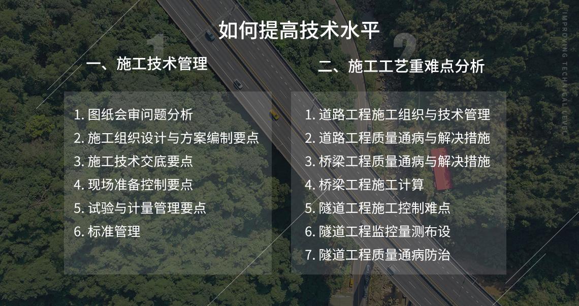 课程分为两个板块,第一板块目的在于提高新晋公路工程总工技术水平,包括施工技术管理和施工工艺难点分析两方面。
