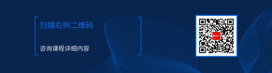 扫描右侧二维码加老师微信咨询详情。