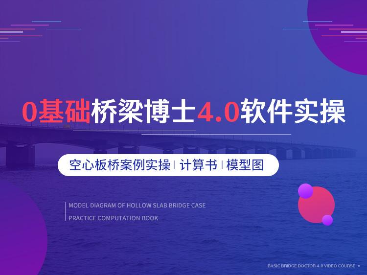 【9.9元】桥梁博士4.0视频教程