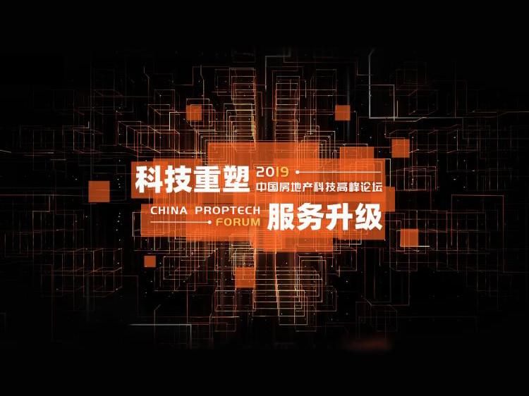 2019爱分析·中国房地产科技高峰论坛